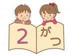 【大津市立図書館】2月の「おはなし会」まとめ★祝日の休館日にもご注意ください!