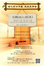 1/30・1/31 2日間限定!無垢の木のぬくもりが心地よく、伝統的な日本の木造建築技術を用いた平屋建てのお家を見学しませんか? in草津