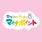 1/23(土)近鉄百貨店草津店で、マイナポイントの申込手続きができる!滋賀県独自の上乗せキャンペーンが間もなく終了するので、まだの方はお早めに!