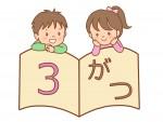 【大津市立図書館・本館】3月の「おはなし会」まとめ★