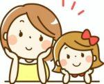 【参加無料】2021年3月9日、14日子どもの才能ののばし方講座開講!親の役割と接し方がわかります!