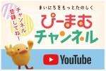 ピースマムYoutubeチャンネルに可愛いお子さんの動画をアップしませんか?優秀者20名様に図書カード500円プレゼント!