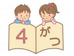 【大津市立図書館・本館】4月「おはなし会」まとめ★小さな子ども向けおはなし会もあります!