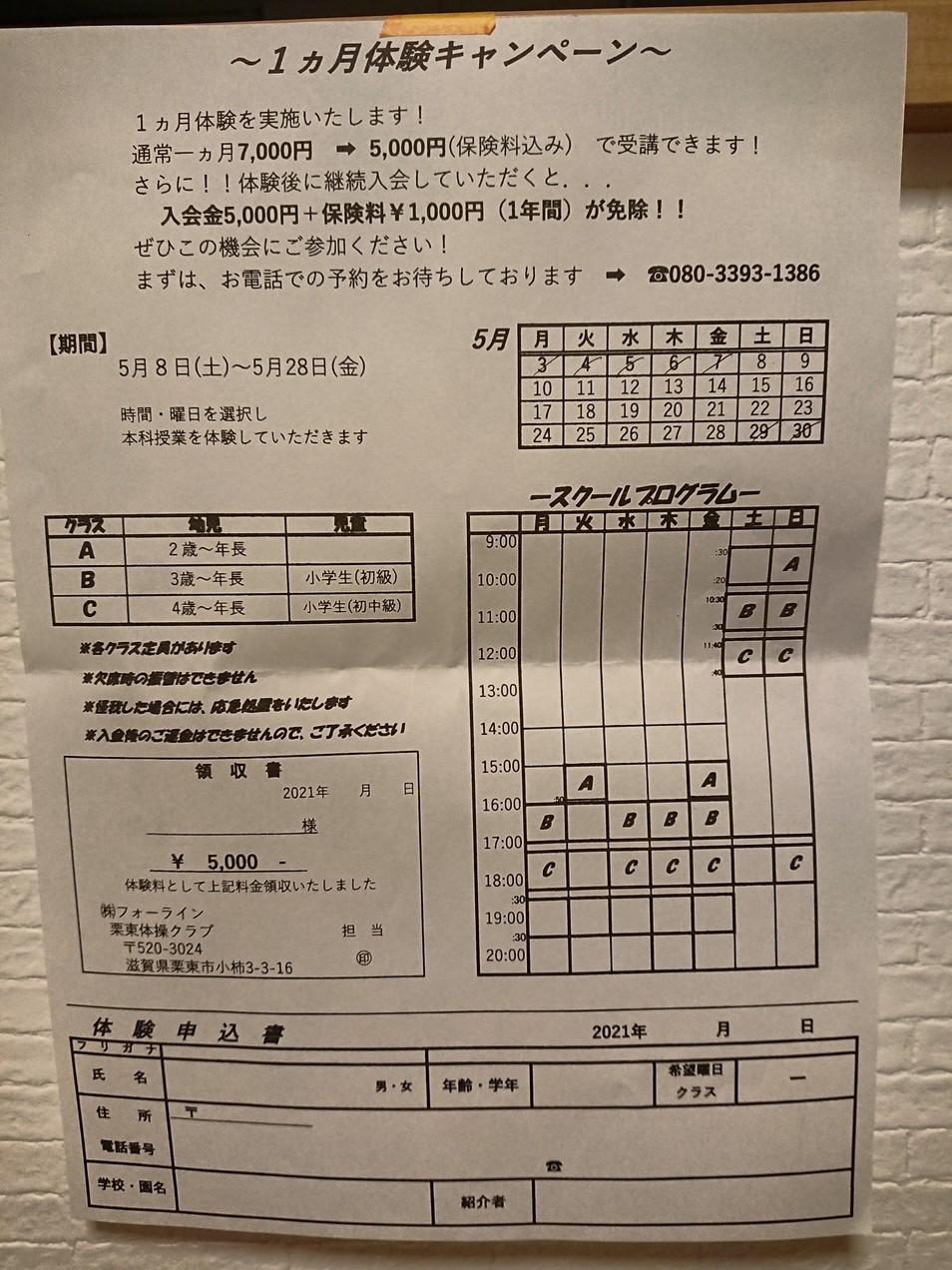 I体操体験キャンペーン