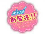 【4月19日】スタバから新商品が発売!冷たい飲み物を入れると色が変わる4色カップセット。オンラインストアで限定発売です。