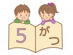 【大津市立図書館・本館】5月「おはなし会」まとめ★絵本で心を育てよう♪