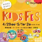 【4月29日・5月1日・2日】子どもたちが楽しめるわくわくイベントがモデルハウスで開催! in近江八幡&彦根『シガマンマ見たよ』で嬉しいプレゼントも☆