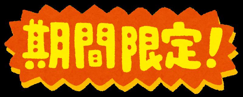 pop_kikangentei