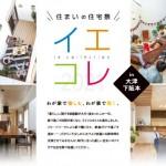 5社の建築会社が提案するニューライフスタイル。 お家時間を充実させる全6棟の住まいが大集合!4/17(土)18(日)「イエコレ」開催