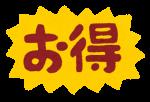 「お買物券プレゼントキャンペーン」がイオンモール草津にて開催!お得に初夏のファッションを買っちゃおう♪【5月31日まで】
