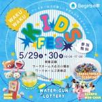 【5月29日・30日】子どもたちと一緒に楽しめるわくわくイベントがモデルハウスで開催! in近江八幡&彦根『シガマンマ見たよ』で嬉しいプレゼントも☆