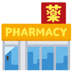 草津エイスクエアの「スギファーマシー」にて、全品10%オフ・ヘルスケア商品20%オフのセール実施中!お得に日用品を買おう♪【5月16日まで】