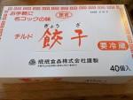 「珉珉餃子」は家計を救う!? スーパーで見つけたら即買いがオススメ!激安なのに激旨!!
