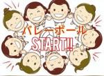 誰でも楽しめる「バレーボール無料体験会」開催!6/14・21・28(月)アニメで大人気のスポーツ♪