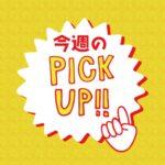 【9月2日〜10日】「沖縄物産展 美ら島市場」がイオンモール草津にて開催!《びわこ箱館山》Kid's Worldがオープン♪