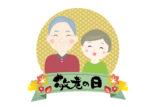《9月18日〜20日》おじいちゃんおばあちゃんを誘ってお出かけしよう!八幡山ロープウェーで「敬老の日イベント」が開催!