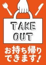 天然塩ラーメン「塩元師」テイクアウトのお弁当が好評です♪インスタをフォローすると50円引きになるよ!