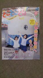電車好きキッズに☆こんな情報誌発見~!!